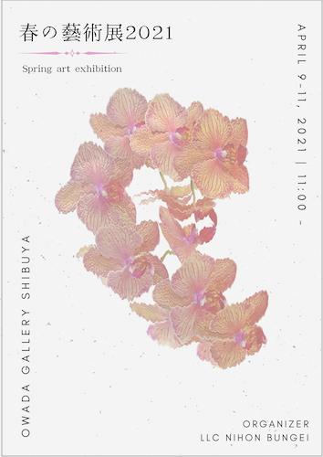 春の藝術展2021