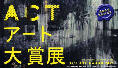 ACTアート大賞展 二次審査展