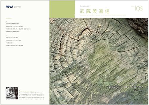 月刊誌『武蔵美通信』5月号