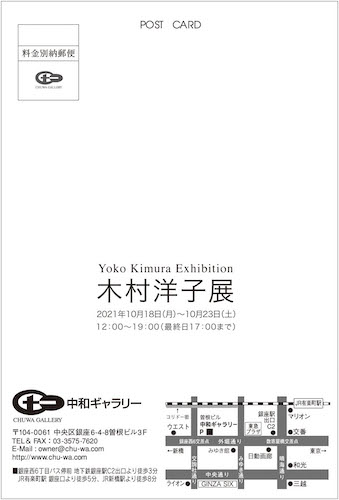 木村洋子展