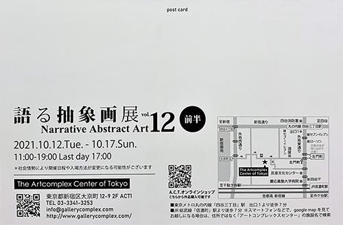 語る抽象画展 vol.12